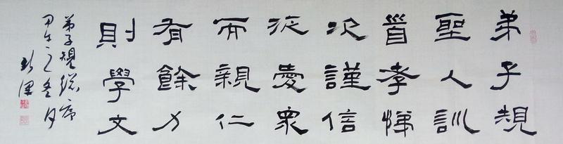 同写弟子规,共圆中国梦